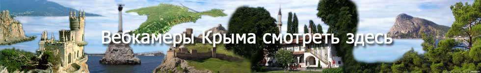 Веб камеры Крыма смотреть онлайн